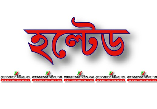Holted হল্টেড